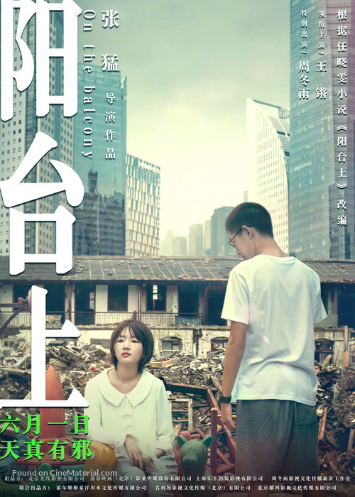 on-the-balcony-chinese-movie-poster