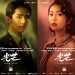 Lịch chiếu phim Hào Quang trên FPT Play, iQIYI mới nhất