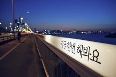 Bí ẩn đằng sau cây cầu ngắm hoàng hôn đẹp nhất xứ sở kim chi: Chất chứa những nỗi đau không nói thành lời
